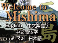 Welcome to Mishima